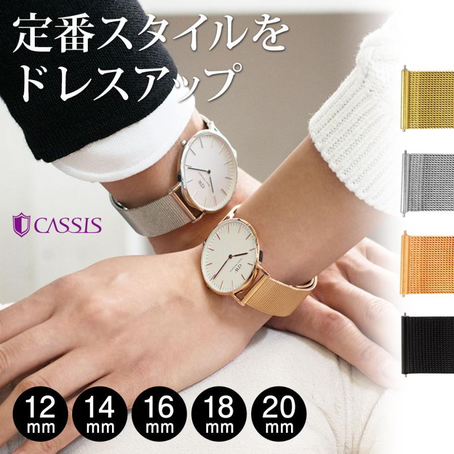 腕時計ベルト バンド 交換 ステンレススチール 20mm 18mm 16mm CASSIS ANGERS U1027304|mano-a-mano