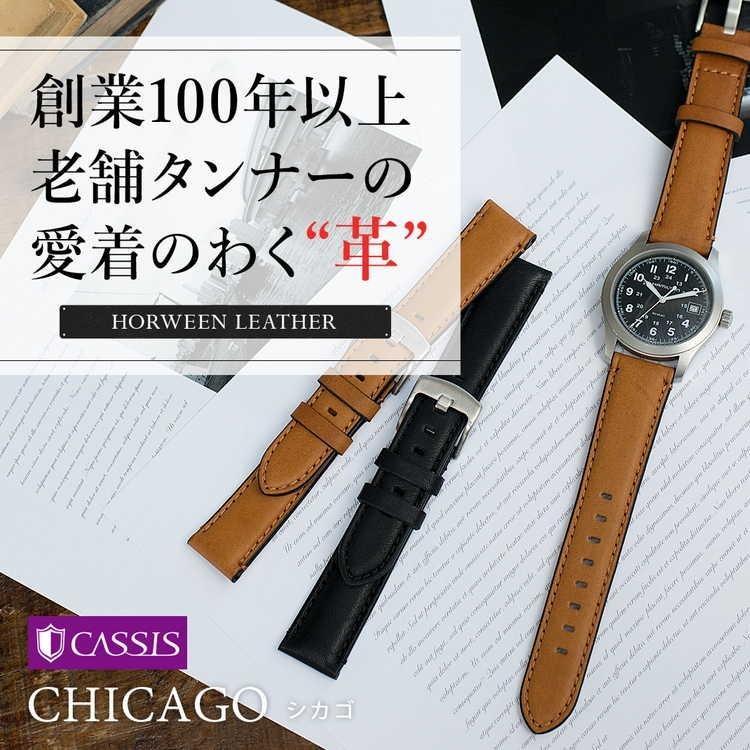 腕時計ベルト バンド 交換 牛革 メンズ 22mm 20mm 18mm CASSIS CHICAGO U1031331|mano-a-mano|04