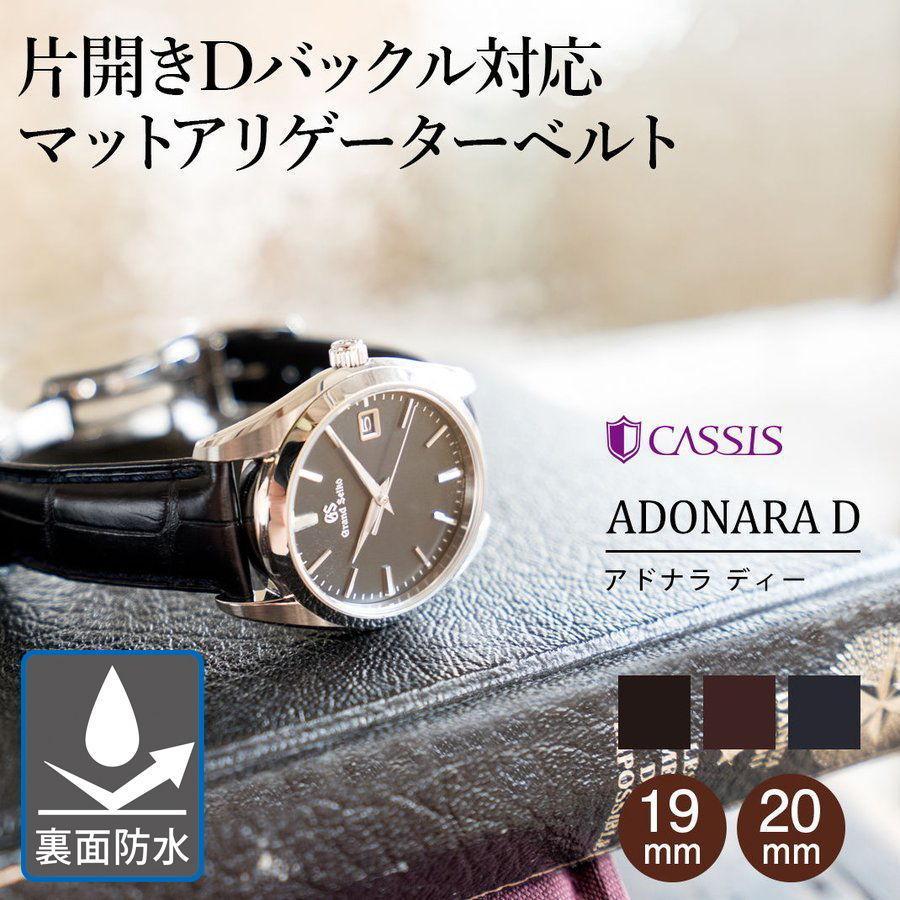 腕時計ベルト バンド 交換 ワニ革 アリゲーター メンズ 20mm 19mm CASSIS ADONARA D U1122A70|mano-a-mano