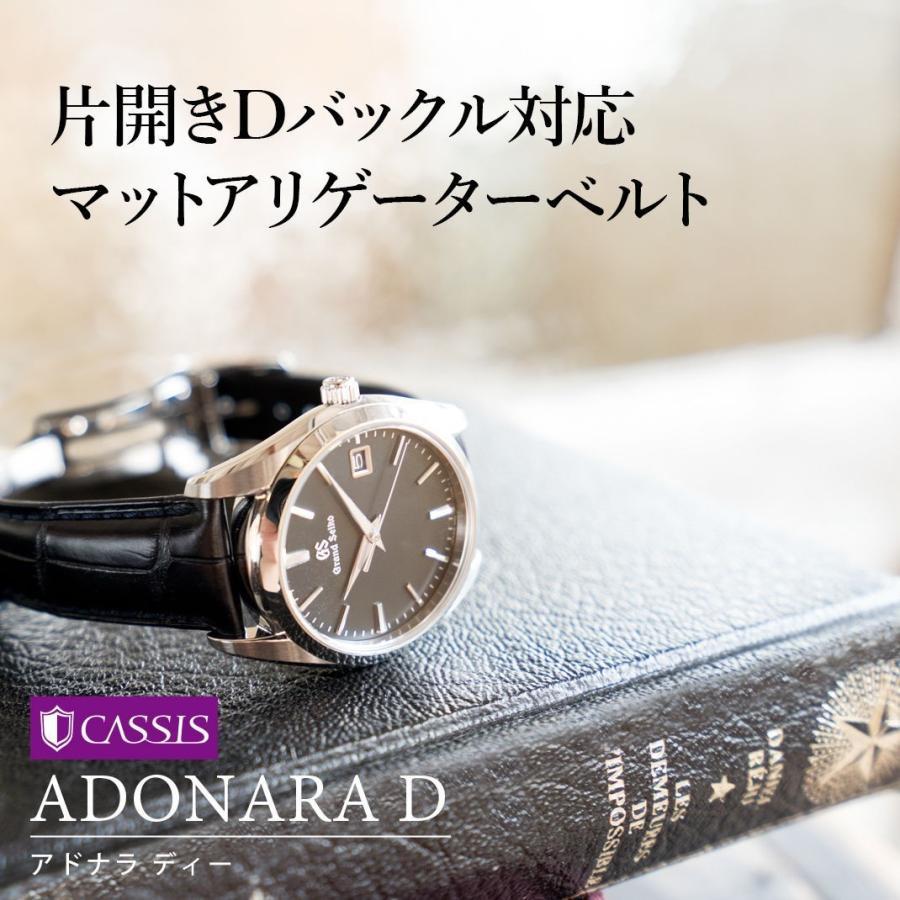 腕時計ベルト バンド 交換 ワニ革 アリゲーター メンズ 20mm 19mm CASSIS ADONARA D U1122A70|mano-a-mano|04