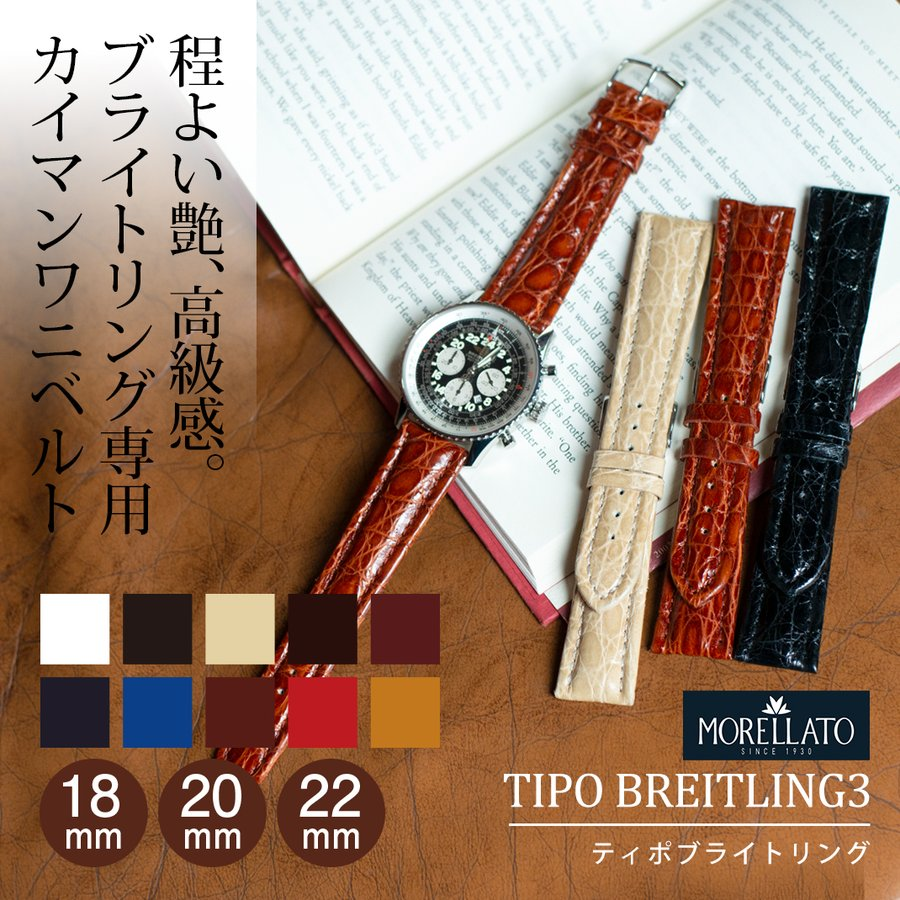 TIPO BREITLING3