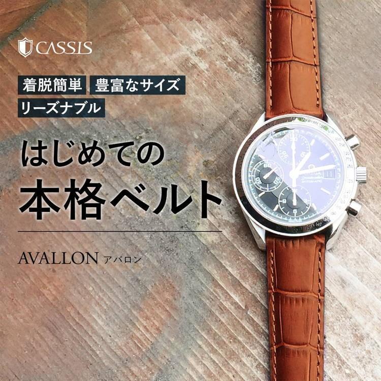 腕時計ベルト バンド 交換 牛革 24mm 22mm 21mm 20mm 19mm 18mm CASSIS AVALLON X1022238|mano-a-mano|04