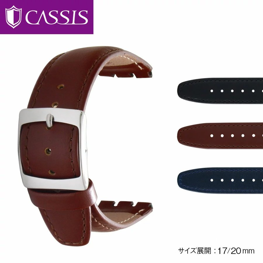 腕時計ベルト バンド 交換 牛革 スウォッチ腕時計用 17mm 20mm CASSIS TYPE SWT X1118840|mano-a-mano