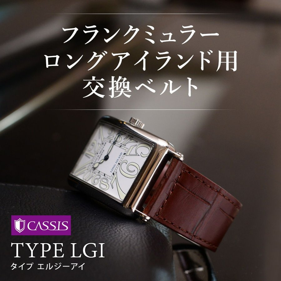 腕時計ベルト バンド 交換 ワニ革 フランクミュラー用 CASSIS TYPE LGI X2206339|mano-a-mano|04
