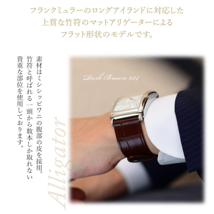 腕時計ベルト バンド 交換 ワニ革 フランクミュラー用 CASSIS TYPE LGI X2206339|mano-a-mano|05