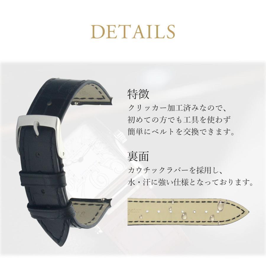 腕時計ベルト バンド 交換 ワニ革 フランクミュラー用 CASSIS TYPE LGI X2206339|mano-a-mano|07
