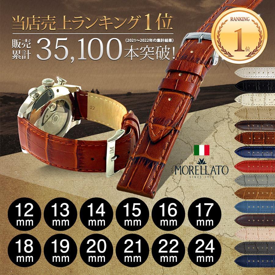 腕時計ベルト バンド 交換 牛革 24mm 22mm 21mm 20mm 19mm MORELLATO BOLLE X2269480|mano-a-mano