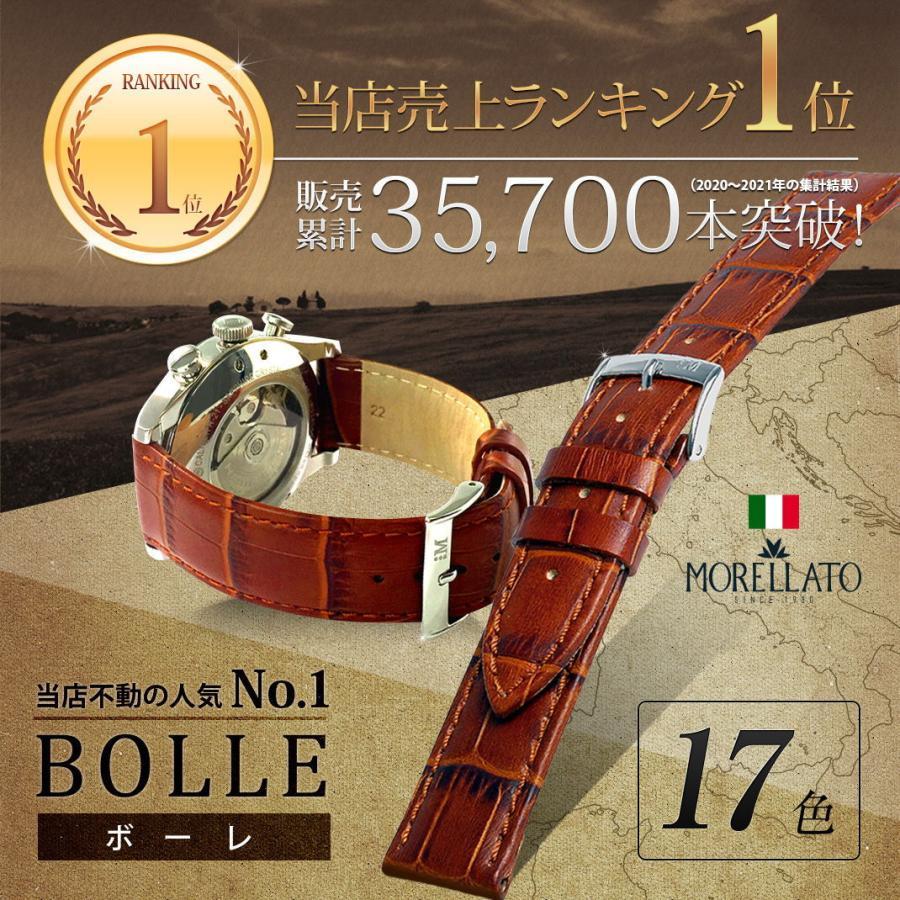 腕時計ベルト バンド 交換 牛革 24mm 22mm 21mm 20mm 19mm MORELLATO BOLLE X2269480|mano-a-mano|04