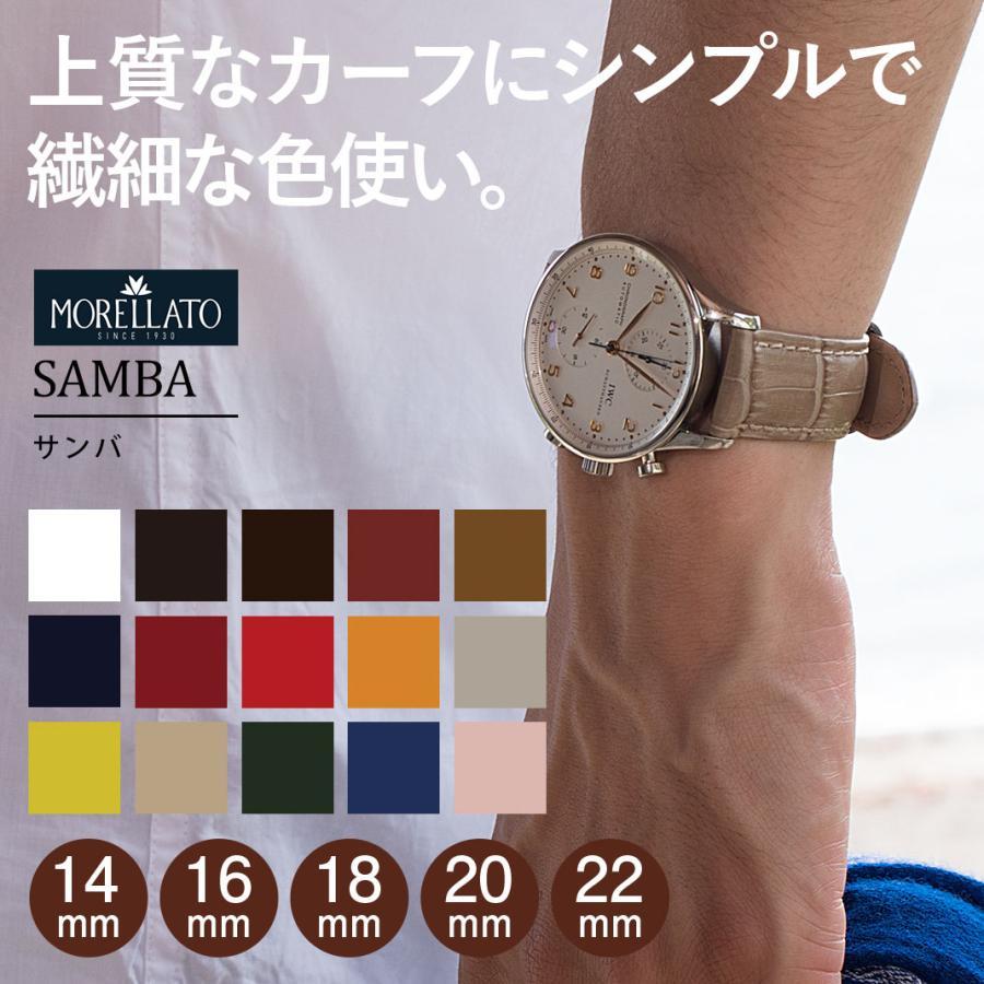 腕時計ベルト バンド 交換 牛革 22mm 20mm 18mm 16mm 14mm MORELLATO SAMBA X2704656|mano-a-mano