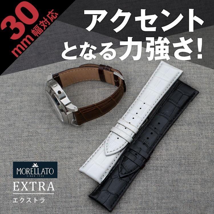 腕時計ベルト バンド 交換 牛革 メンズ 30mm 28mm 26mm 24mm MORELLATO EXTRA X3395656|mano-a-mano|04