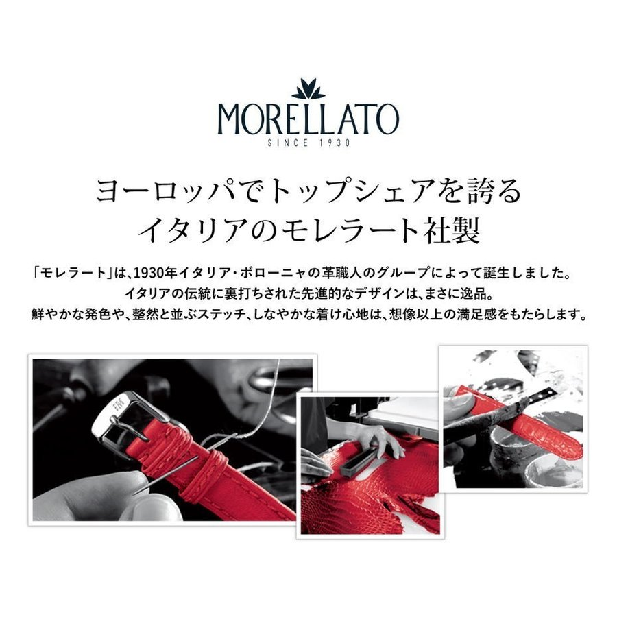 腕時計ベルト バンド 交換 牛革 メンズ 20mm 18mm 16mm MORELLATO MUSA X3935A69|mano-a-mano|09