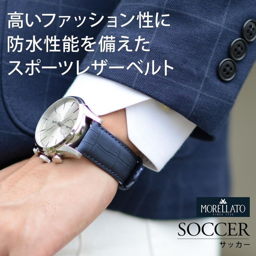 腕時計ベルト バンド 交換 牛革 24mm 22mm 20mm 18mm MORELLATO SOCCER X4497B44|mano-a-mano|04