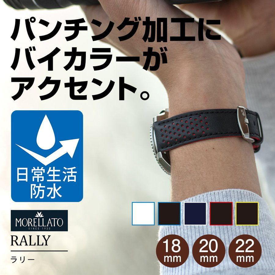腕時計ベルト バンド 交換 牛革 メンズ 22mm 20mm 18mm MORELLATO RALLY X5272C91 mano-a-mano
