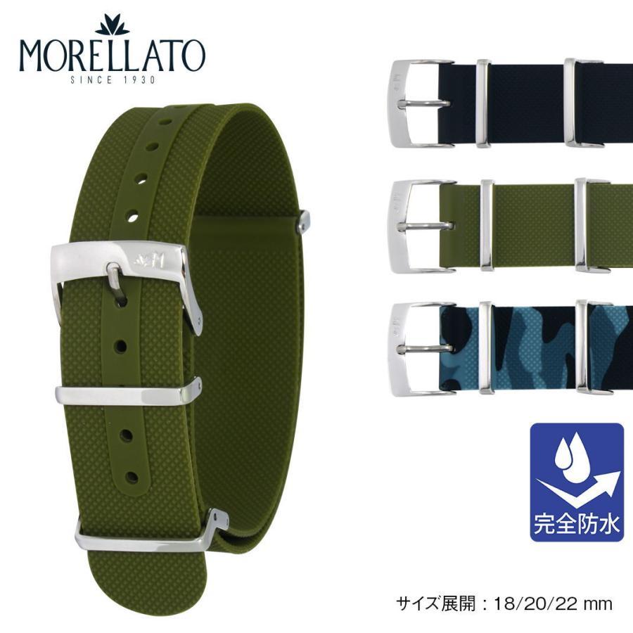腕時計ベルト バンド 交換 シリコン メンズ 22mm 20mm 18mm MORELLATO ISARCO X5276187 mano-a-mano