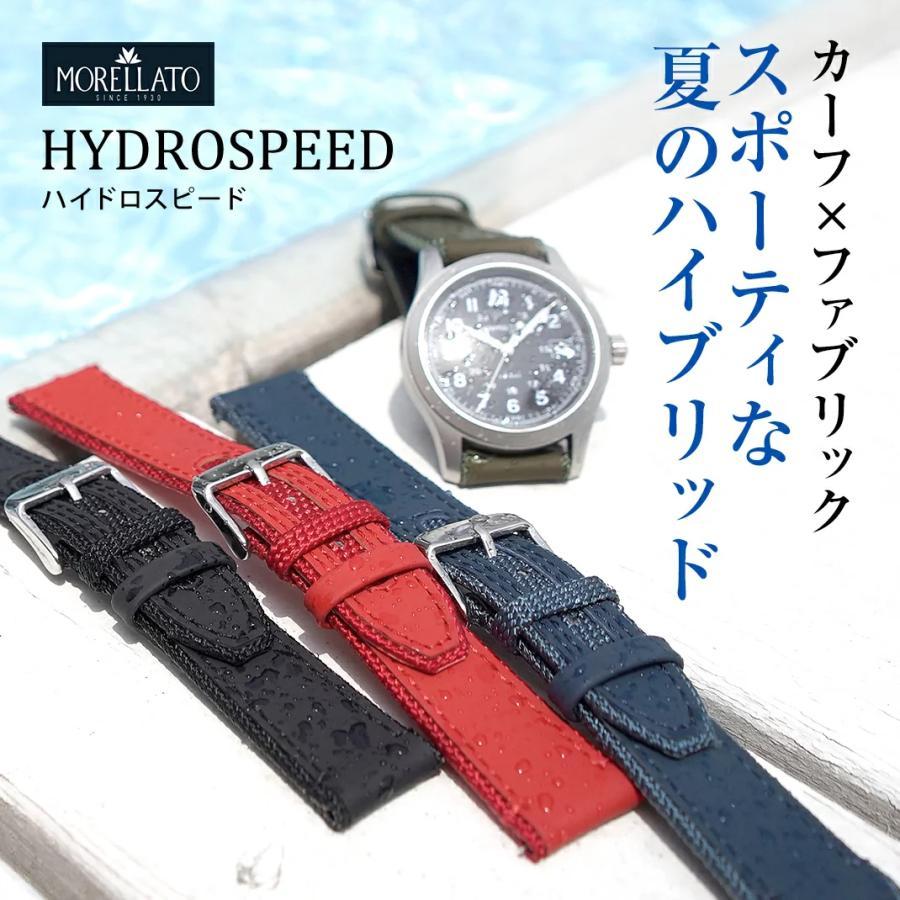 腕時計ベルト バンド カーフ(ラバーコーティング)・ファブリック MORELLATO HYDROSPEED X5395B55 mano-a-mano 04