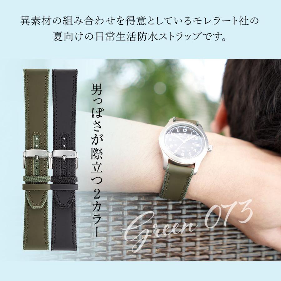 腕時計ベルト バンド カーフ(ラバーコーティング)・ファブリック MORELLATO HYDROSPEED X5395B55 mano-a-mano 05