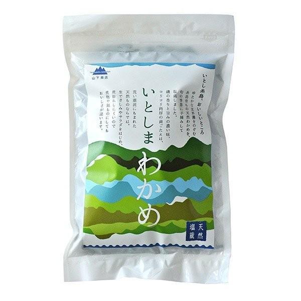 糸島の乾物 海藻 いとしま わかめ -天然塩わかめ-【山下商店】 manpuku-kyusyu