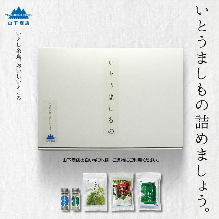 糸島の乾物 海藻 いとうましもの ギフトBOX(A)【山下商店】|manpuku-kyusyu