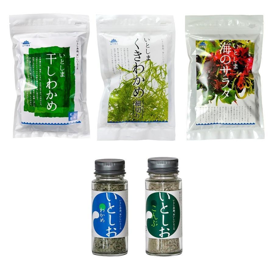 糸島の乾物 海藻 いとうましもの ギフトBOX(A)【山下商店】|manpuku-kyusyu|02