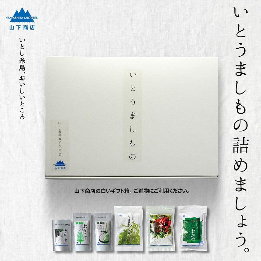 糸島の乾物 海藻 いとうましもの ギフトBOX(B)【山下商店】 manpuku-kyusyu