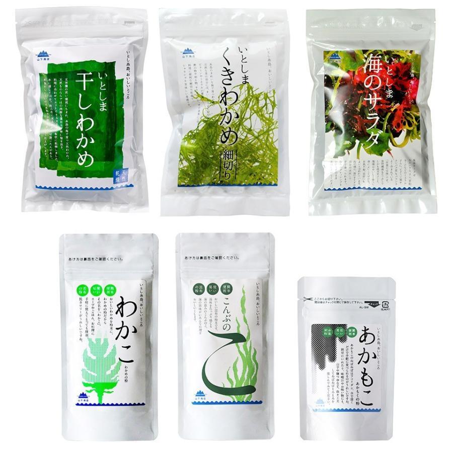 糸島の乾物 海藻 いとうましもの ギフトBOX(B)【山下商店】 manpuku-kyusyu 02