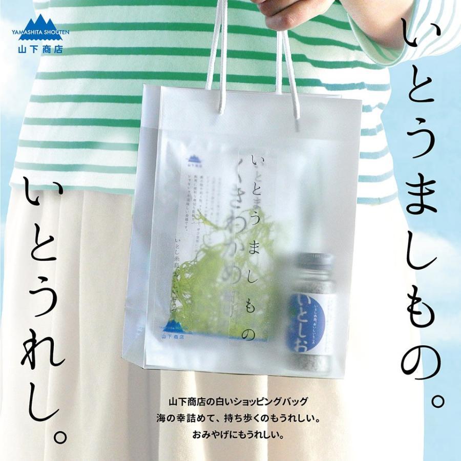 糸島の乾物 海藻 いとうましもの ギフトBAG【山下商店】|manpuku-kyusyu