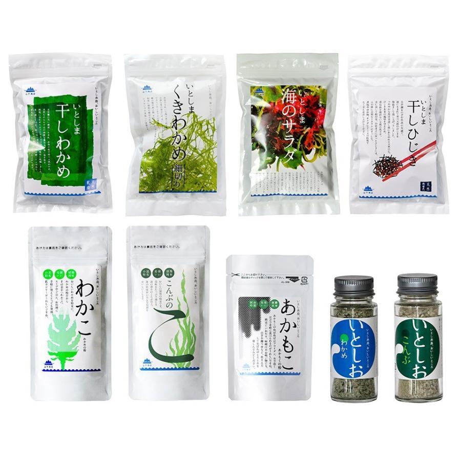 糸島の乾物 海藻 いとうましもの ギフトBOX(C)【山下商店】|manpuku-kyusyu|02