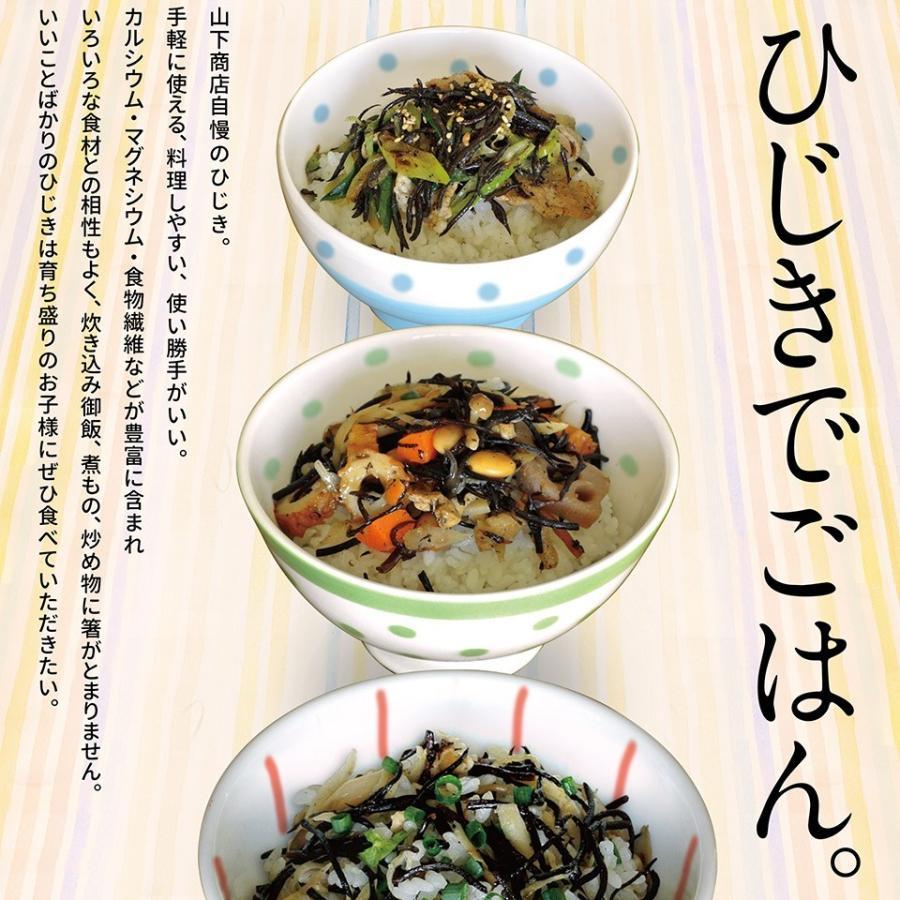 糸島の乾物 海藻 いとしま 干しひじき【山下商店】|manpuku-kyusyu|02
