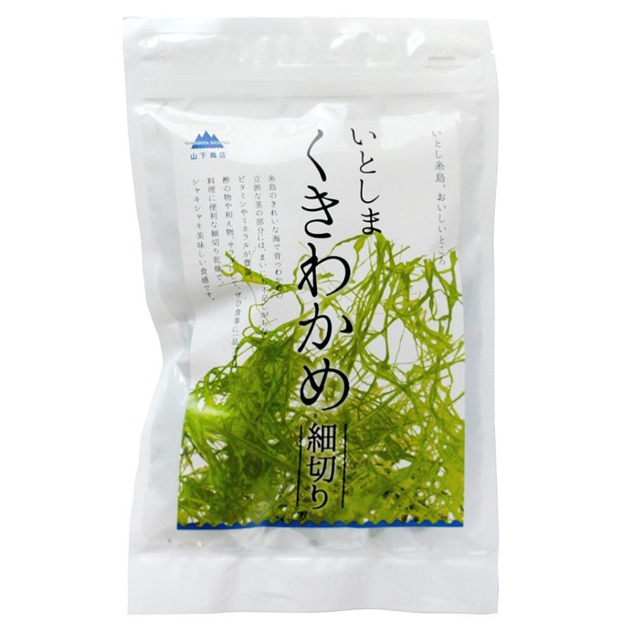 糸島の乾物 海藻 いとしま くきわかめ 細切り【山下商店】|manpuku-kyusyu