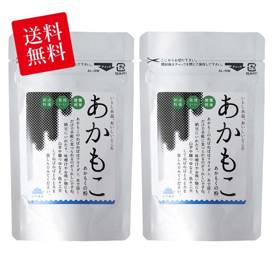 糸島の乾物 海藻 お試しセット 送料無料 あかもこ -あかもくの粉- 2袋【山下商店】 manpuku-kyusyu