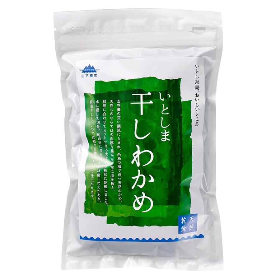 糸島の乾物 海藻 いとしま 干しわかめ【山下商店】|manpuku-kyusyu