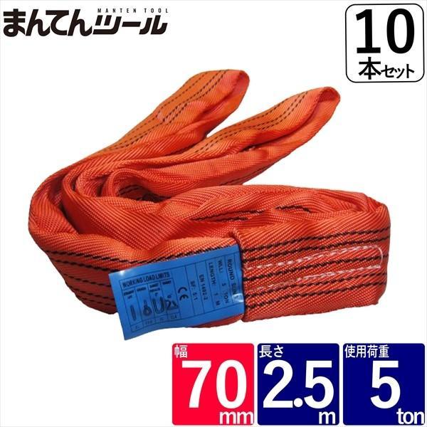 箱売10本 ラウンドスリング 幅70mm 長さ2.5m スリングベルト ナイロンスリング ベルトスリング