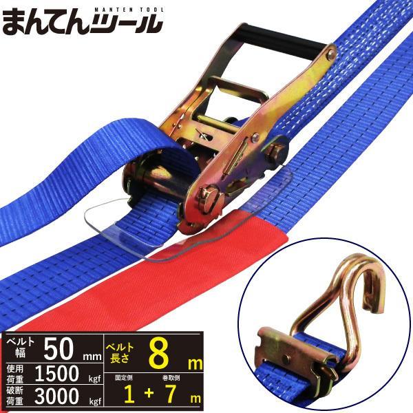 ラッシングベルト トラック用レール1ton/Jフック1.5ton 幅50mm×長さ1+7m ベルト荷締め機 ワンピース/カギフック Eクリップ/ナローフック|manten-tool