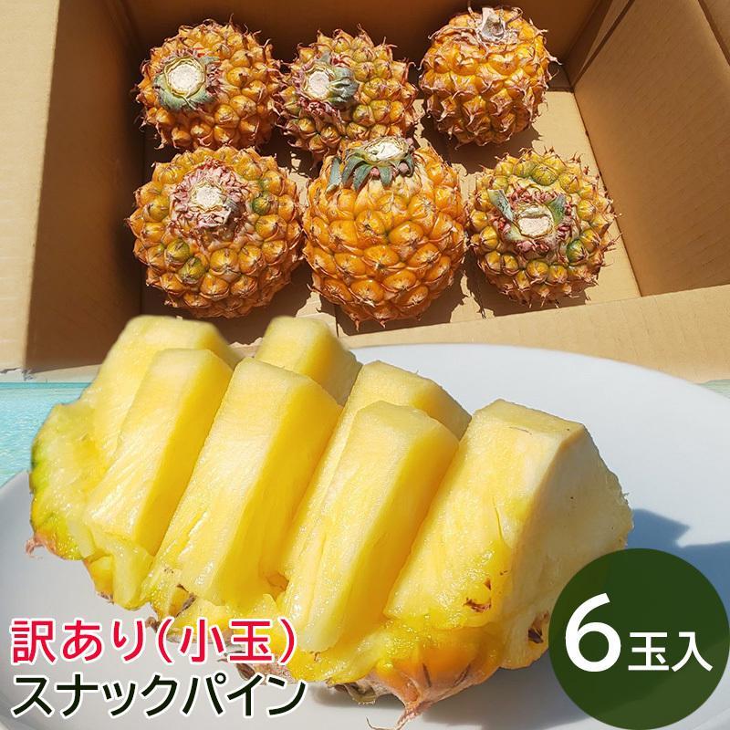 沖縄産 完熟 スナックパイン ボゴールパイン 約500g前後 ×6玉入り 小玉サイズ (約2.5kg〜3kg)糖度15度以上 パイナップル パイン|mantenmiyakojima