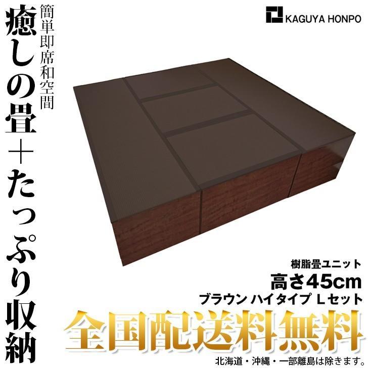 樹脂 畳ユニット ブラウン ハイタイプ Lセット 小上がり 高床式ユニット畳 ユニット ベンチ ベッド 収納 ボックス 24930
