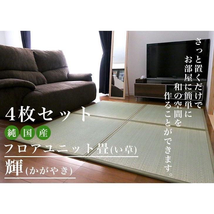 フロアユニット畳(い草) 輝(かがやき) 4枚セット(ike-kagayaki-4set-19883) メーカー直送品