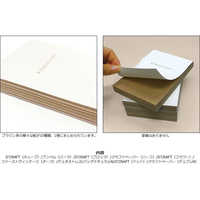 メモテリアカラーズ kinaco craft 10色100枚 MT-20│ペパリー 4冊までネコポス便可能 M在庫-2-C4|manyoudou|02