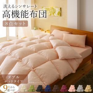 9色から選べる 洗える抗菌防臭 洗える抗菌防臭 シンサレート高機能中綿素材入り布団 8点セット ベッドタイプ ダブル10点セット