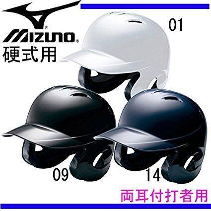 ミズノ コウシキヘルメット リョウミミダシャ 2HA188  サイズ:14M