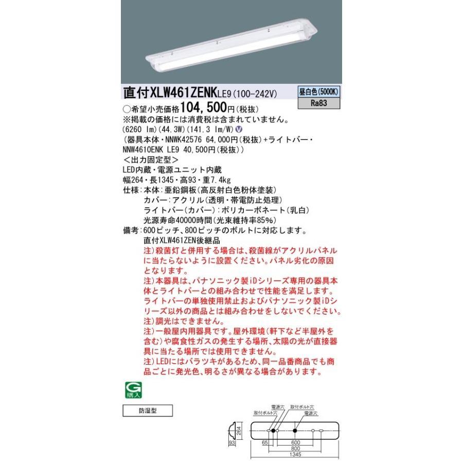 パナソニック LB40形6900lm低温用昼白色-40NNW4670ENKLE9