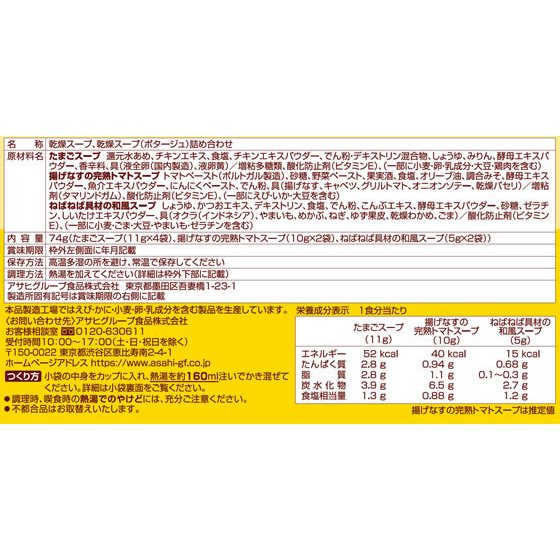Theうまみスープ3種セット8食 アマノフーズ|manzoku-tonya|02