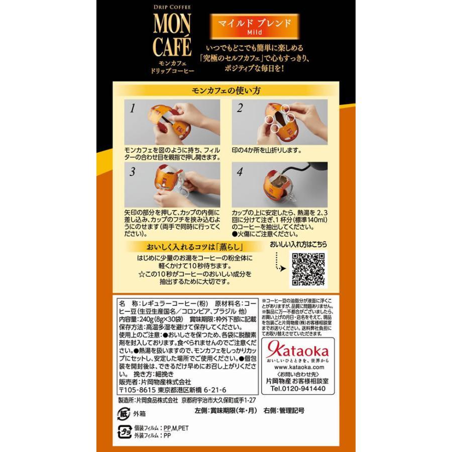 ドリップコーヒー モンカフェ マイルドブレンド 30袋入 片岡物産 manzoku-tonya 02