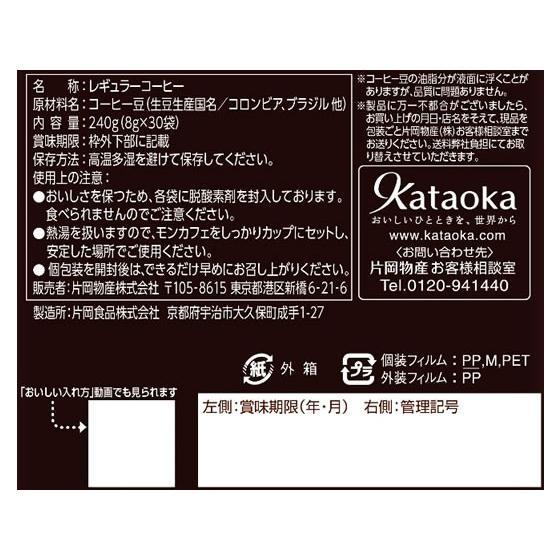 ドリップコーヒー モンカフェ マイルドブレンド 30袋入 片岡物産 manzoku-tonya 03