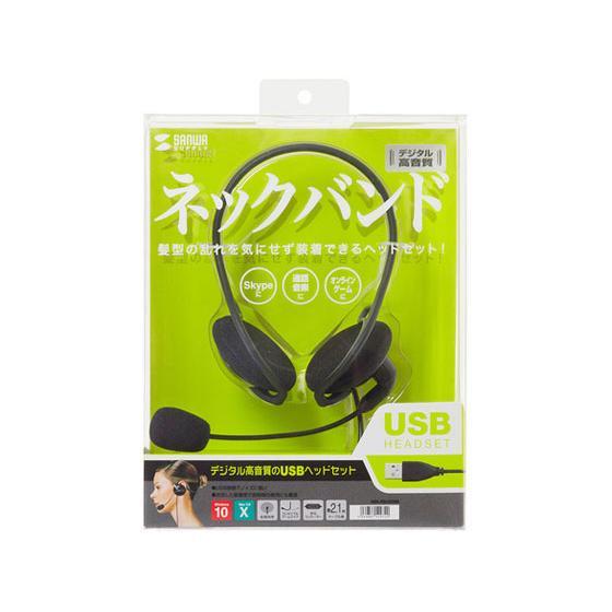 USBヘッドセット サンワサプライ MM-HSU05BK|manzoku-tonya