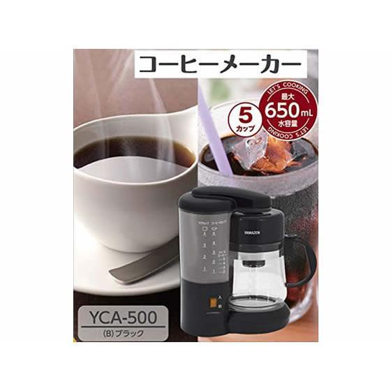 コーヒーメーカー 山善 YCA-501-B|manzoku-tonya|02