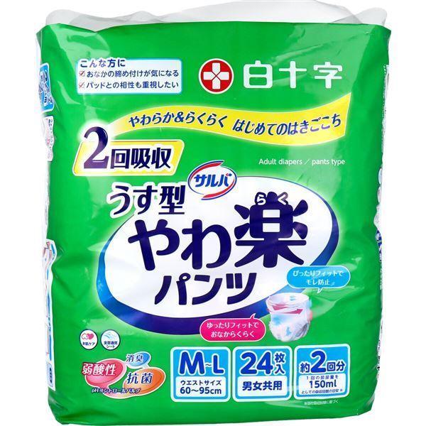 サルバ やわ楽パンツ M-Lサイズ 24枚入|manzoku-tonya|03