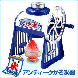 かき氷機 ふわふわ アンティークかき氷器 D-1400 送料無料