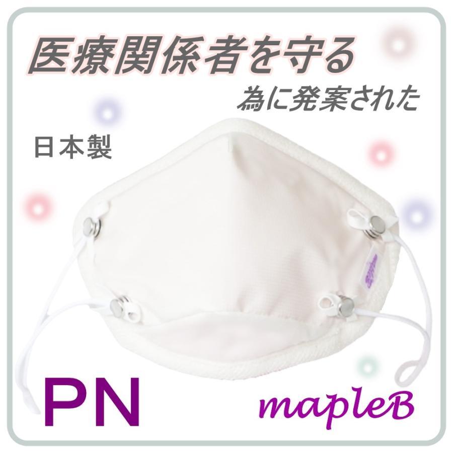 マスク 花粉症対策 微分子侵入防止加工 花粉対策 日本製  洗える 防護服素材  メンソール付 メープルB リボンデザイン|mapleb1