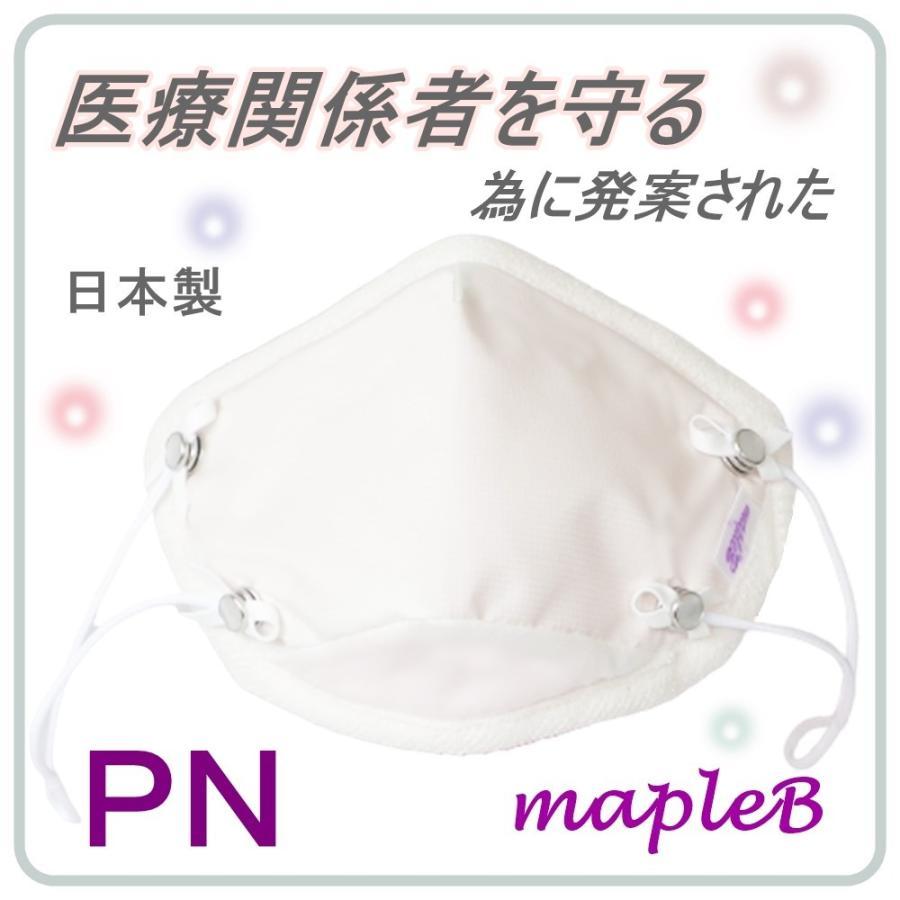 マスク 花粉症対策 微分子侵入防止加工 花粉対策 日本製  洗える 防護服素材  メンソール付 メープルB リボンデザイン|mapleb1|15