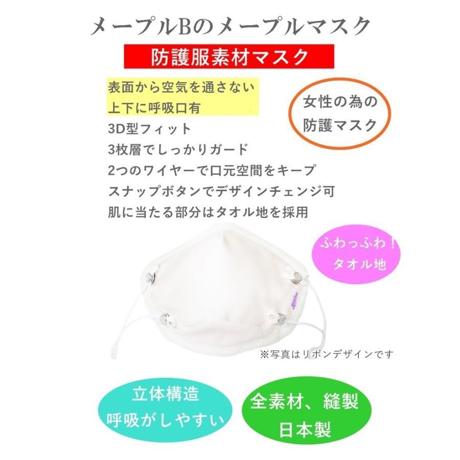 マスク 花粉症対策 微分子侵入防止加工 花粉対策 日本製  洗える 防護服素材  メンソール付 メープルB リボンデザイン|mapleb1|08